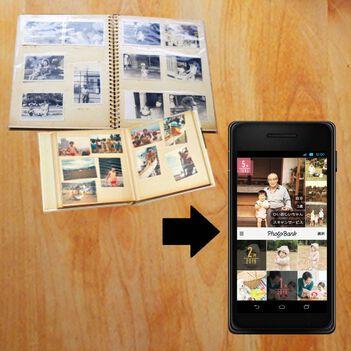 写真アルバムのフォトバンクにアップロードサービス