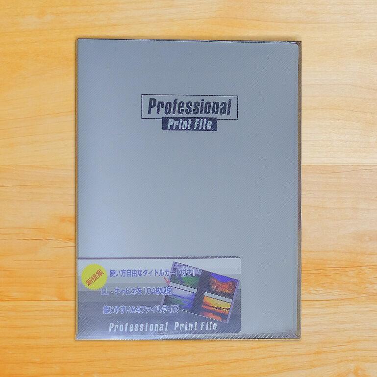 プロフェッショナルプリントファイル LL
