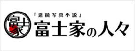 「連続写真小説」富士家の人々