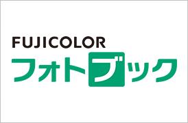 FUJIFILM フォトブック